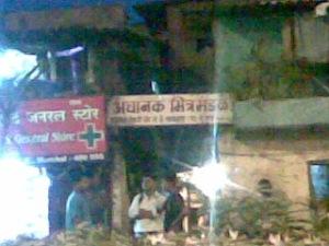 Achanak Mitra Mandal